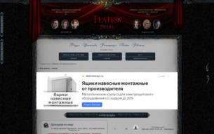 Скриншот сайта Вся жизнь - театр