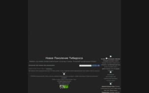 Скриншот сайта Новое поколение Тибидохса