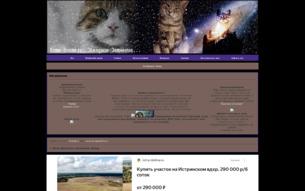 Скриншот сайта Коты-Воители: затмение звёзд