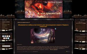 Скриншот сайта Мир снов