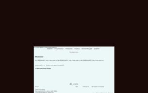 Скриншот сайта Коты-воители. Завтрашняя мечта