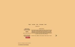 Скриншот сайта Коты-воители. Лесная баллада