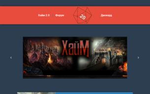 Скриншот сайта Хайм