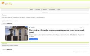 Скриншот сайта Сумерки. Новые герои