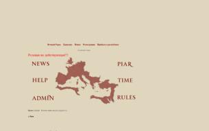 Скриншот сайта FRPG «Roma»