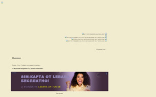 "Скриншот сайта Мужская академия ""La pivoine vermeille"""