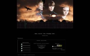 Скриншот сайта Сумерки - иная история