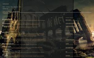 Скриншот сайта Underground