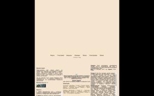 Скриншот сайта От заката до рассвета: последняя надежда