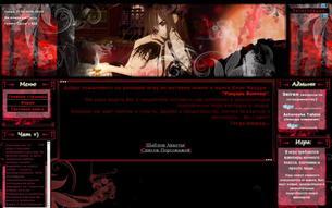 """Скриншот сайта Ролевая игра по аниме """"Рыцарь-вампир"""""""