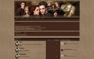 Скриншот сайта Сумерки