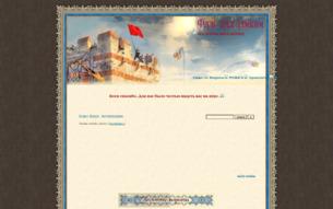 Скриншот сайта 1453: падение Византии