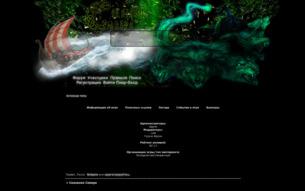 Скриншот сайта Сказания Севера