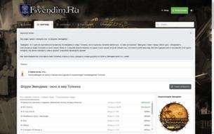 Скриншот сайта Эвендим: война за Кольцо