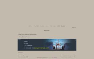 Скриншот сайта Коты-воители: в лесу