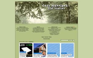 Скриншот сайта Коты-воители: старые истории