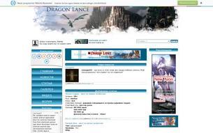 """Скриншот сайта Сайт игрового сообщества """"Dragon lance"""""""