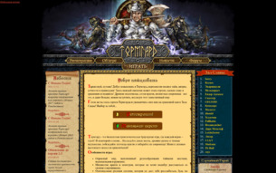 Скриншот сайта Тормгард