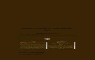 Скриншот сайта Коты-воители. Времена легендарных племён!