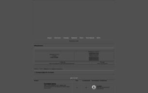 Скриншот сайта Сумерки. Другая история