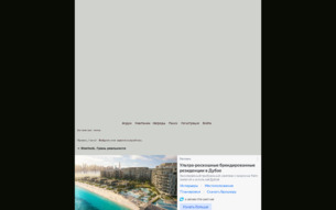 Скриншот сайта Sherlock. Грань реальности