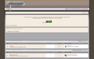 Скриншот сайта Тайный город - цепь времени
