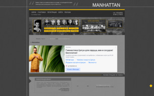 Скриншот сайта Manhattan