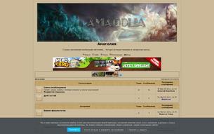Скриншот сайта Амаголия