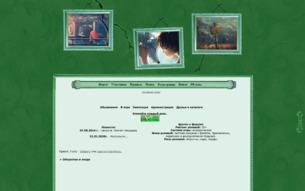 Скриншот сайта Оборотни и люди