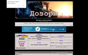 Скриншот сайта Дозоры: иная история