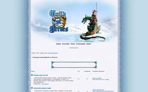 Скриншот сайта Гильдия героев