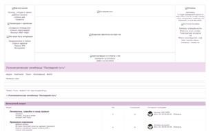 Скриншот сайта Последний путь