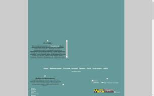 Скриншот сайта Two realities...