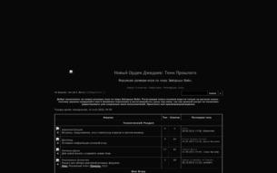 """Скриншот сайта Star Wars: """"Тени Прошлого"""""""