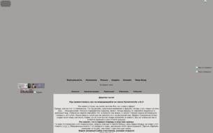 Скриншот сайта Synchronicity