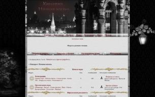 Скриншот сайта Киндрэт. Ночная жизнь
