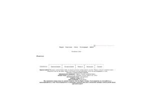 Скриншот сайта Наруто. Начало новой истории