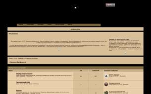 Скриншот сайта Хроники Белфореста