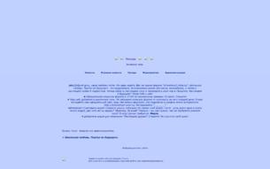 Скриншот сайта Школьная любовь. Портал из будущего
