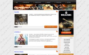 Скриншот сайта Играть сейчас в игры бесплатно, онлайн