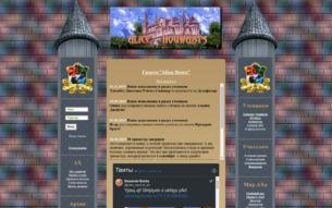 Скриншот сайта Элис-Хогвартс