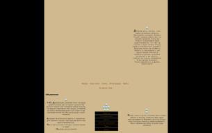 Скриншот сайта Дневники Вампира: альянс теней