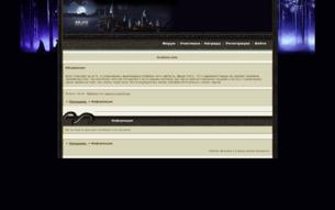 Скриншот сайта Хогвартс. Сплетение миров