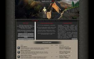 Скриншот сайта Плач Богов: император