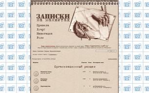 Скриншот сайта Записки на манжетах