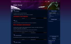 Скриншот сайта Alien zone