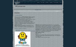 Скриншот сайта FRPG: мурчащие герои