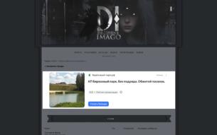 Скриншот сайта Decipiens imago