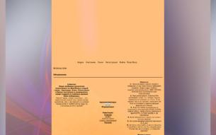 Скриншот сайта Ролевая игра по сериалу h2o
