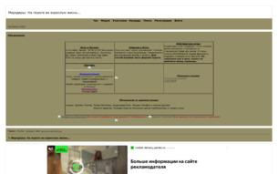 Скриншот сайта Мародеры: на пороге во взрослую жизнь
